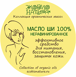 Масло карите натуральное 100% 50 мл